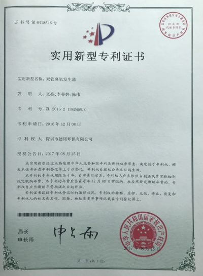 Patent for Quartz Tube Ozone